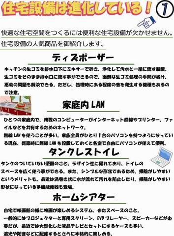 jyutakusetsubi